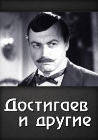 Смотреть Достигаев и другие онлайн на Кинопод бесплатно