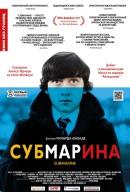 Смотреть фильм Субмарина онлайн на KinoPod.ru платно