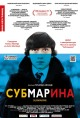 Смотреть фильм Субмарина онлайн на Кинопод платно