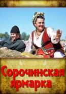 Смотреть фильм Сорочинская ярмарка онлайн на Кинопод бесплатно