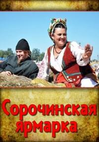 Смотреть Сорочинская ярмарка онлайн на Кинопод бесплатно