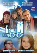 Смотреть фильм Белый паровоз онлайн на KinoPod.ru бесплатно