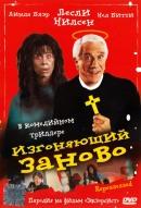 Смотреть фильм Изгоняющий заново онлайн на Кинопод бесплатно