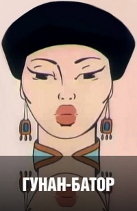 Смотреть Гунан-Батор онлайн на Кинопод бесплатно