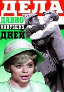 Смотреть фильм Дела давно минувших дней онлайн на KinoPod.ru бесплатно