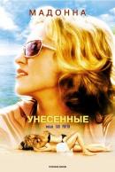 Смотреть фильм Унесенные онлайн на KinoPod.ru платно