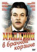 Смотреть фильм Миллион в брачной корзине онлайн на Кинопод бесплатно
