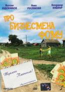 Смотреть фильм Про бизнесмена Фому онлайн на Кинопод бесплатно