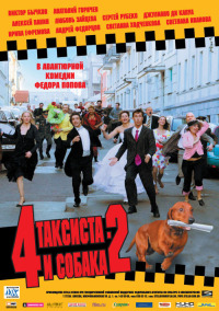 Смотреть 4 таксиста и собака 2 онлайн на Кинопод бесплатно