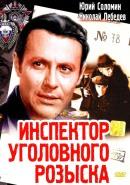 Смотреть фильм Инспектор уголовного розыска онлайн на KinoPod.ru бесплатно