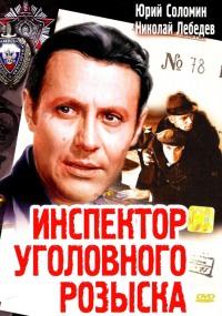 Смотреть Инспектор уголовного розыска онлайн на Кинопод бесплатно
