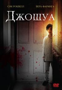Смотреть Джошуа онлайн на Кинопод бесплатно