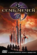 Смотреть фильм Семь мечей онлайн на KinoPod.ru платно