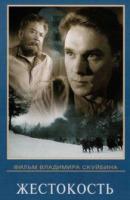 Смотреть фильм Жестокость онлайн на KinoPod.ru бесплатно