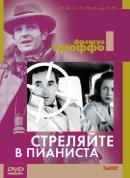Смотреть фильм Стреляйте в пианиста онлайн на KinoPod.ru платно