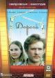 Смотреть фильм Дорога онлайн на Кинопод бесплатно