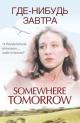 Смотреть фильм Где-нибудь завтра онлайн на Кинопод бесплатно
