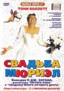 Смотреть фильм Свадьба Мюриэл онлайн на KinoPod.ru платно