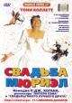 Смотреть фильм Свадьба Мюриэл онлайн на Кинопод платно