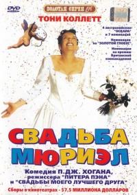 Смотреть Свадьба Мюриэл онлайн на Кинопод бесплатно
