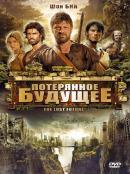 Смотреть фильм Потерянное будущее онлайн на KinoPod.ru бесплатно