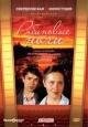 Смотреть фильм Рябиновые ночи онлайн на Кинопод бесплатно