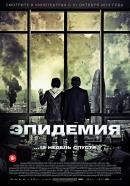 Смотреть фильм Эпидемия онлайн на KinoPod.ru бесплатно