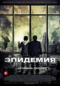 Смотреть Эпидемия онлайн на Кинопод бесплатно