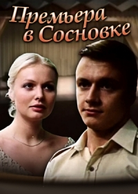 Смотреть Премьера в Сосновке онлайн на Кинопод бесплатно