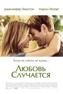 Смотреть фильм Любовь случается онлайн на KinoPod.ru бесплатно