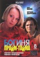 Смотреть фильм Богиня прайм-тайма онлайн на KinoPod.ru бесплатно