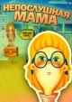 Смотреть фильм Непослушная мама онлайн на Кинопод бесплатно