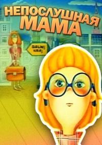 Смотреть Непослушная мама онлайн на Кинопод бесплатно