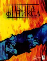 Смотреть Пепел Феникса онлайн на Кинопод бесплатно