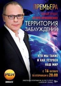 Смотреть Территория заблуждений с Игорем Прокопенко онлайн на Кинопод бесплатно