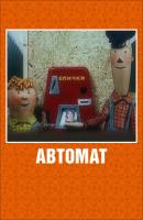 Смотреть фильм Автомат онлайн на Кинопод бесплатно