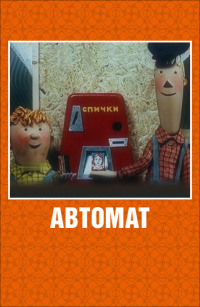 Смотреть Автомат онлайн на Кинопод бесплатно