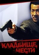 Смотреть фильм Якудза: Кладбище чести онлайн на Кинопод бесплатно