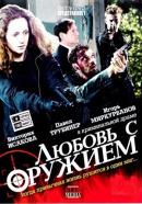 Смотреть фильм Любовь с оружием онлайн на KinoPod.ru бесплатно