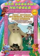 Смотреть фильм Про бегемота, который боялся прививок онлайн на Кинопод бесплатно