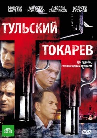 Смотреть Тульский Токарев онлайн на Кинопод бесплатно