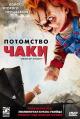 Смотреть фильм Потомство Чаки онлайн на Кинопод бесплатно