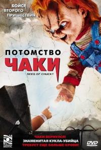 Смотреть Потомство Чаки онлайн на Кинопод бесплатно