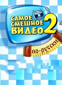 Смотреть Самое смешное видео по-русски онлайн на Кинопод бесплатно