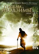 Смотреть фильм Письма с Иводзимы онлайн на KinoPod.ru платно