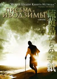 Смотреть Письма с Иводзимы онлайн на Кинопод бесплатно
