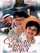 Смотреть фильм Волны Черного моря онлайн на Кинопод бесплатно