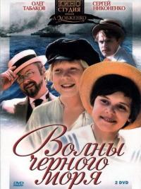 Смотреть Волны Черного моря онлайн на Кинопод бесплатно