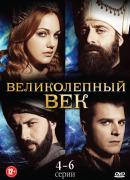 Смотреть фильм Великолепный век онлайн на KinoPod.ru бесплатно