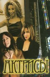 Смотреть Актрисы онлайн на Кинопод бесплатно